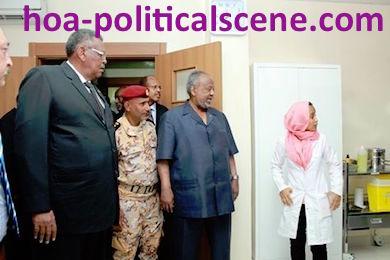 hoa-politicalscene.com: Djibuti, Sudan, Omar Hassan Albashir military hospital, vice president Bakri Hassan Salih visiting sections.