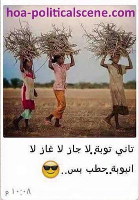 hoa-politicalscene: are-you-intellectual34: البوتجاز وسماسرة الغاز في السودان