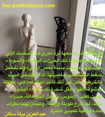 hoa-politicalscene.com/are-you-intellectual46.html -  A Husband for Ajack, the Tall: Short story by the Sudanese writer, Abdul-aziz Baraka Sackin.