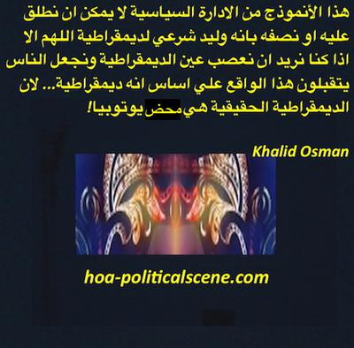 hoa-politicalscene.com/invitation-1-hoas-friends48.html - قبل ان يرحل اوباما: The model of politics and the model of democracy are already designed in Washington / America.
