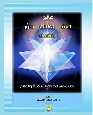 Self-meditation, self-medication, self-improvement, an Arabic book by Dr. Abdul Nasir Al-Gundi.