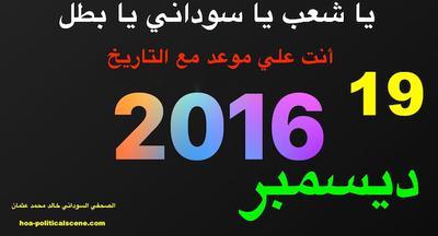 #SudaneseCivilDisobedience. #sudanesecivildisobedience. #Sudanese_Civil_Disobedience.