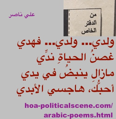 Squadron of Poets: Fahad by Iraqi journalist Ali Nasir. He wrote it when he was working in the local affairs section of the Kuwaiti newspaper Al-Watan.