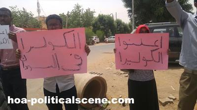 hoa-politicalscene.com/invitation-1-hoas-friends72.html - Invitation 1 HOAs Friends 72: انقذوا النيل الابيض من الموت القادم Sudanese demonstrating in Khartoum for protection and more healthy procedures to save the infected.