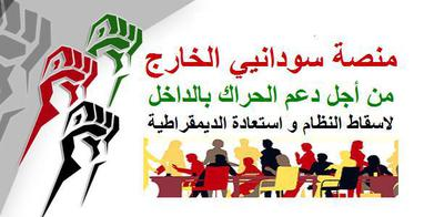 hoa-politicalscene.com/invitation-1-hoas-friends103.html - Invitation 1 HOAs Friends 103: يوم الغضب السوداني الساطع Platform for Sudanese opposition abroad.