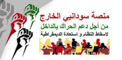 hoa-politicalscene.com/invitation-1-hoas-friends103.html - Invitation 1 HOAs Friends 103: يوم الغضب السوداني الساطع Platform for Sudanese opposition abroad.