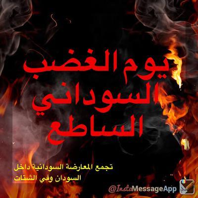 hoa-politicalscene.com/invitation-1-hoas-friends104.html - تحالف قوي المعارضة السودانية بالداخل والخارج Sudan international opposition alliance organises a Sudanese international Anger Day.