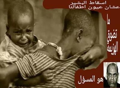 hoa-politicalscene.com/sudanese-national-anger-day.html - Sudanese Martyrs Day: 30 September 2013: #يوم_الشهيد_السوداني_الوطني #30سبتمبر_يوم_الشهيد_السوداني_الوطني لاسقاط نظام