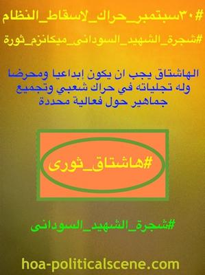 hoa-politicalscene.com/sudanese-martyrs-feast-comments.html - #Sudanese_martyrs_feast are ideas of the #Sudanese_journalist #Khalid_Mohammed_Osman to create engaging festive public euphoria around the #martyrs_tree to shake the earth under the dictators' feet.