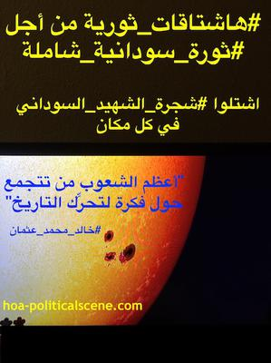 hoa-politicalscene.com/sudanese-martyrs-feast-comments.html - #Sudanese_martyrs_days are ideas of the #Sudanese_journalist #Khalid_Mohammed_Osman to create engaging festive public euphoria around the #martyrs_tree to move the earth under the dictators' feet.