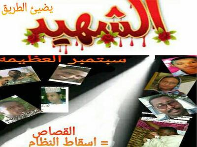 Invitation to Comment 40: Abu Damac Sudanese Martyrs Day 1.