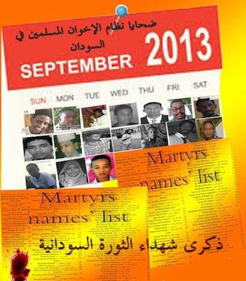 Invitation to Comment 40: Abu Damac Sudanese Martyrs Day 4.