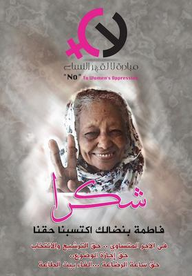 Invitation to Comment 39: Renowned Sudanese Communist Fatima Ahmed Ibrahim Passes Away.