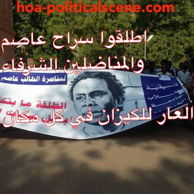 hoa-politicalscene.com/invitation-1-hoas-friends113.html - Invitation 1 HOAs Friends 113: Sudanese students activists demonstrate to release Assim Omer prisoner of conscience.