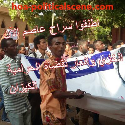 hoa-politicalscene.com/invitation-1-hoas-friends113.html - Invitation 1 HOAs Friends 113: Sudanese students activists demonstrate with demands to release Assim Omer prisoner of conscience.