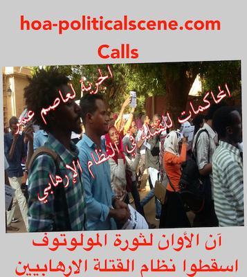 hoa-politicalscene.com/invitation-1-hoas-friends116.html - Invitation 1 HOAs Friends 116: ال SPLM يدعمون الطالب عاصم عمر في مواجهة قضاة نظام الاخوان المسلمين الارهابي.