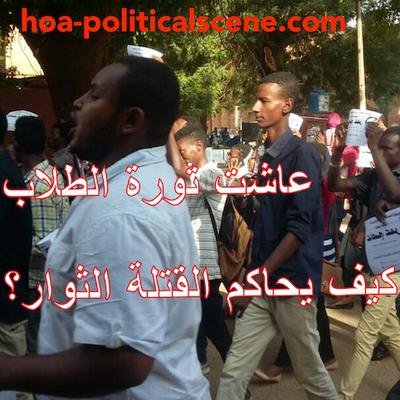 hoa-politicalscene.com/invitation-1-hoas-friends116.html - Invitation 1 HOAs Friends 116: Sudanese People's Movement calls for trials for the Sudanese regime and its laws.
