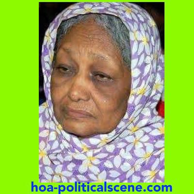hoa-politicalscene.com/invitation-to-comment42.html - Invitation to Comment 42:You are invited to pay tribute to the Communist leader Fatima Ahmed Ibrahim on 28 October.
