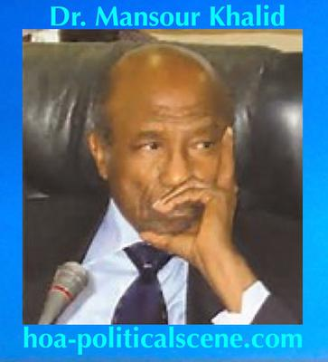 hoa-politicalscene.com/are-you-intellectual136.html - Are You Intellectual 136: النواقص الذاتية - بقلم د. منصور خالد. Dr. Mansour Khalid's Subjective Deficiencies.