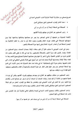 hoa-politicalscene,com: Sudanese Communist Party, statement on the strike of the Sudanese journalists.