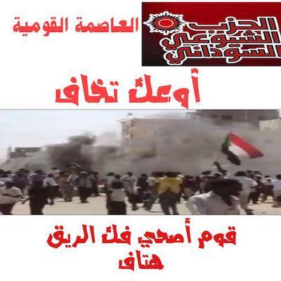 hoa-politicalscene.com/are-you-intellectual143.html - Are You Intellectual 143: الشارع السوداني يتحرك في انتفاضة يناير 2018م في السودان ولن ينهزم. Demonstration in Khartoum.