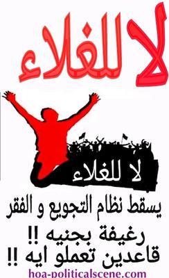 hoa-politicalscene.com/invitation-to-comment56.html - Invitation to Comment 56: احذروا الجداد الالكتروني السوداني policy of hunger in Sudan لا لسياسة التجويع.
