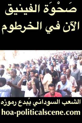 hoa-politicalscene.com/invitation-to-comment60.html - Invitation to Comment 60: The National Broad Front of Sudan calls for the continuation of national mobility in all of Sudan to overthrow the tyrants.