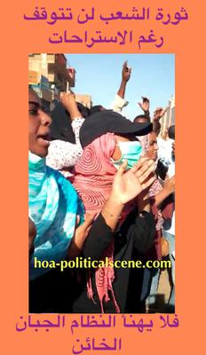 hoa-politicalscene.com/invitation-to-comment61.html - Invitation to Comment 61: Sudanese women at the front line of January resistance movement in Khartoum.