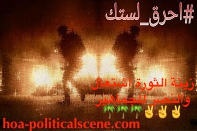 hoa-politicalscene.com/invitation-to-comment65.html - Invitation 1 HOA's Friends 141: Europe: The Sudanese totalitarian Islambutique regime deploys specialized strategic security.