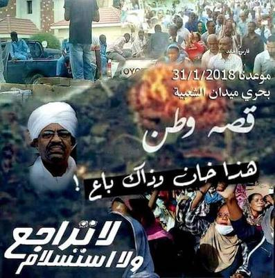 hoa-politicalscene.com/invitation-to-comment65.html - Invitation 1 HOA's Friends 141: In Europe: The Sudanese totalitarian Islambutique regime deploys specialized strategic security.