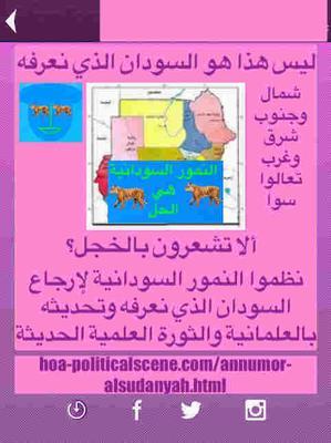 https://www.hoa-politicalscene.com/invitation-to-comment68.html: Annumor AlSudanyah to complete Sudan.  النّمور السودانية هي الحل في السودان لإستعادة المليون ميل مربع وواحد