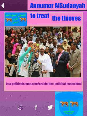 https://www.hoa-politicalscene.com/invitation-to-comment68.html: The thieves and their women are still ruling Sudan.