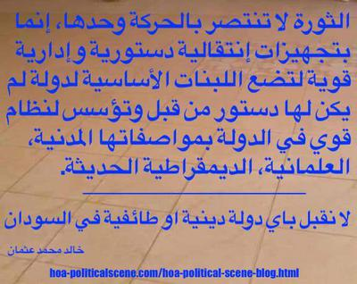 hoa-politicalscene.com/invitation-to-comment73.html: Invitation to Comment 73: بيانات سودانية سياسية شعبية في اطار مظاهرات ديسمبر 2018م Political statements on December 2018 demonstrations.