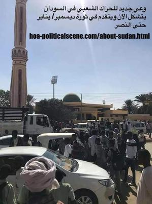 hoa-politicalscene.com/invitation-to-comment73.html: Invitation to Comment 73: بيانات سودانية سياسية شعبية في اطار مظاهرات ديسمبر 2018م Political statements on December 2018 uprising.