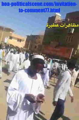 Invitation to Comment 77: Sudanese December 2018 Uprising 111.