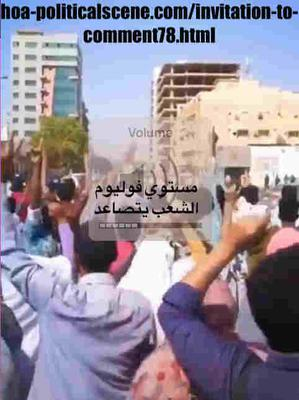 Invitation to Comment 78: Sudanese December 2018 Protests 118.