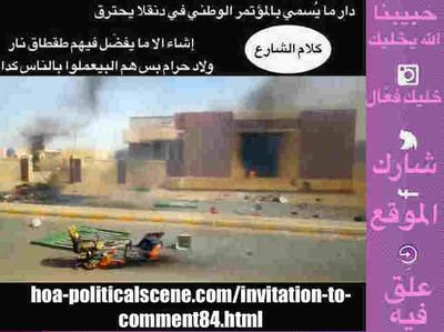 Invitation to Comment 84: Sudanese December 2018 Intifada 172.