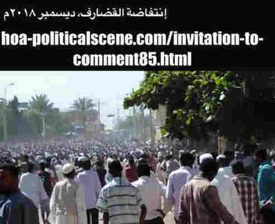 Invitation to Comment 85: Sudanese December 2018 El-Gadarif Intifada 176.