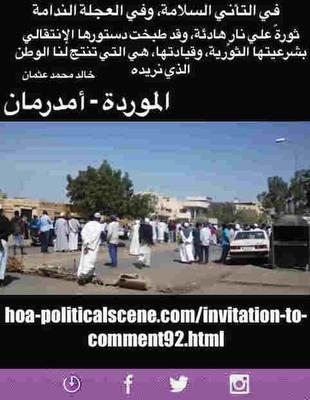 Invitation to Comment 92: Sudanese al-Morada January 2019 Revolution 257.