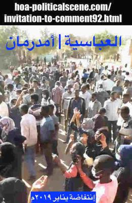 Invitation to Comment 92: Sudanese Abbasia January 2019 Protests 258.
