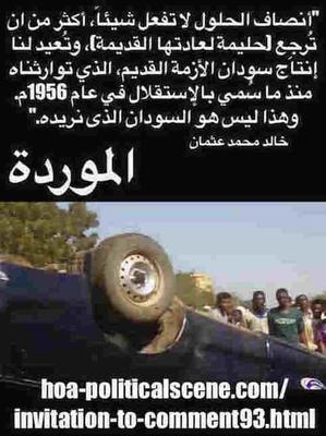 Invitation to Comment 93: Sudanese SCP al-Morada January 2019 Revolution 272.