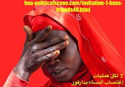 hoa-politicalscene.com/invitation-1-hoas-friends40.html: Invitation 1 HOAs Friends 40: حقوق الإنسان في السودان. Human rights in Sudan, إغتصاب السودانيات ليس هو الأخير في جرائم هذا النظام الدموي.