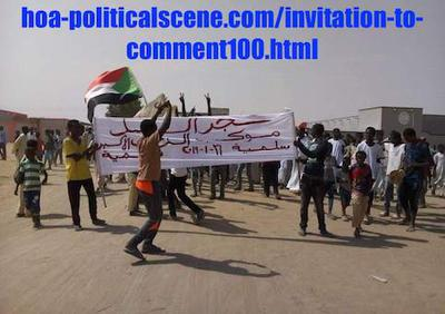 hoa-politicalscene.com/invitation-to-comment100.html: Invitation to Comment 100: Exterminating political prisoners in jails, Dec 2018 protests, Sudan! تصفية معتقلي إحتجاجات ديسمبر ٢٠١٨م في المعتقلات.