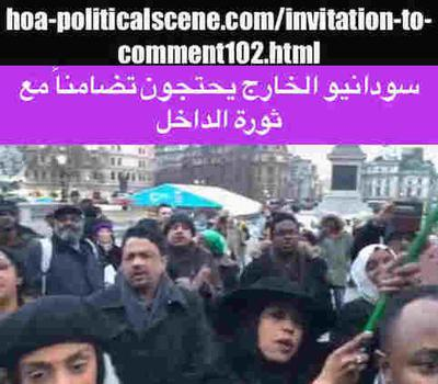 hoa-politicalscene.com/invitation-to-comment102.html: Invitation to Comment 102: Sudanese diaspora protests, January 2019.