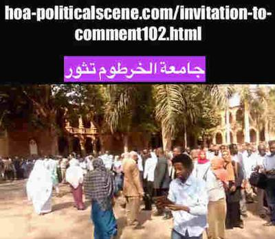 hoa-politicalscene.com/invitation-to-comment102.html: Invitation to Comment 102: Sudanese interior uprising, January 2019.