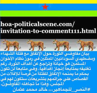 hoa-politicalscene.com/invitation-to-comment111.html: Sudanese agreement with killers gives-them a chance to escape prosecution for their crimes.