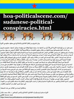 hoa-politicalscene.com/invitation-to-comment111.html: Conspiracy of Sudanese leaders of revolution by their agreement with killers.
