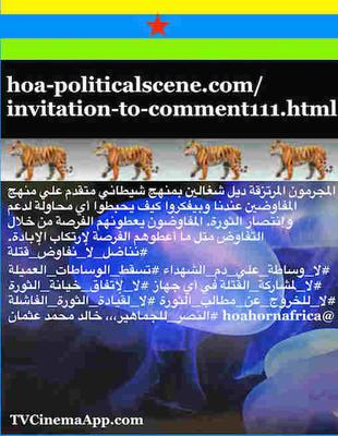 hoa-politicalscene.com/invitation-to-comment111.html: Power of Freedom and Change's agreement with killers gives them a new life to escape justice.