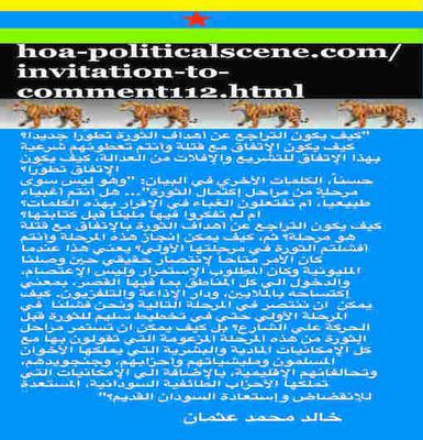 hoa-politicalscene.com/invitation-to-comment112.html: Agreement of betrayal to Sudanese revolution with the killers.