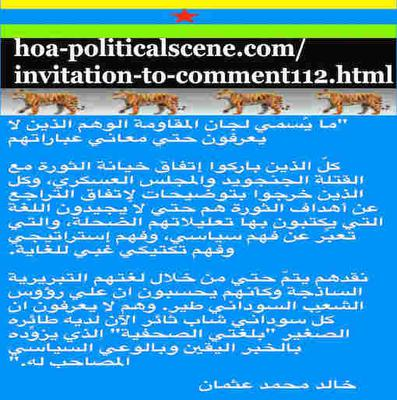 hoa-politicalscene.com/invitation-to-comment112.html: What the Powers of Freedom and Change are missing?